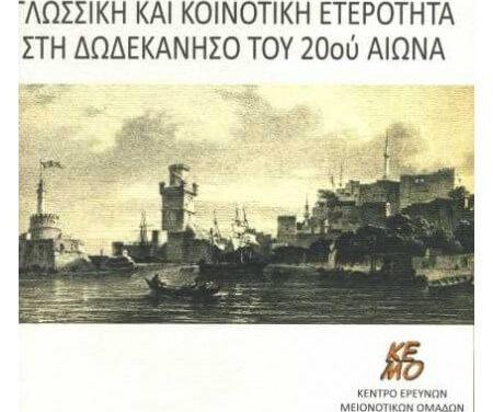 Γλωσσική και Κοινοτική Ετερότητα στη Δωδεκάνησο του 20ου αιώνα