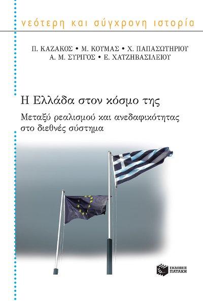 Η Ελλάδα στον κόσμο της, Μεταξύ ρεαλισμού και ανεδαφικότητας στο διεθνές σύστημα