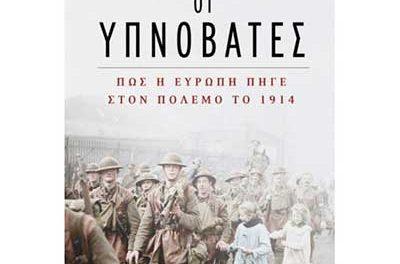 Οι Υπνοβάτες. Πώς η Ευρώπη πήγε στον πόλεμο το 1914
