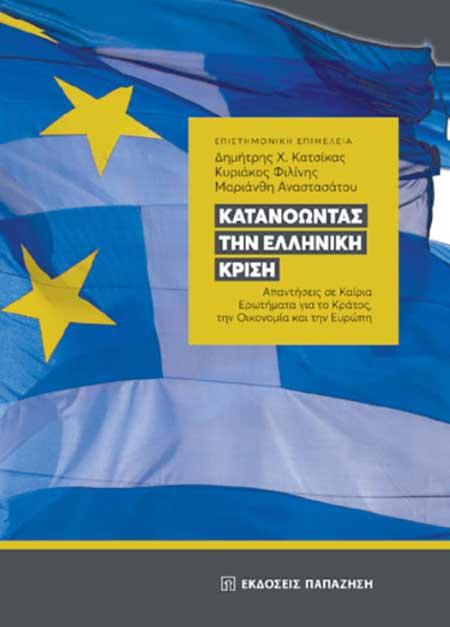 Κατανοώντας την ελληνική κρίση. Απαντήσεις σε καίρια ερωτήματα για το κράτος, την οικονομία και την Ευρώπη