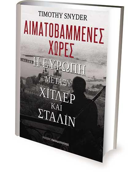 Αιματοβαμμένες Χώρες:  Η Ευρώπη μεταξύ Χίτλερ  και Στάλιν