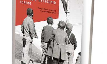 Η μεταμόρφωση της Ελλάδας  μετά τον Β΄ Παγκόσμιο Πόλεμο
