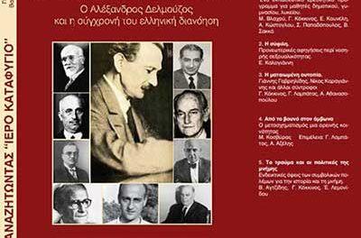 """Αναζητώντας """"ιερό καταφύγιο"""", Ο Αλέξανδρος Δελμούζος και η σύγχρονή του ελληνική διανόηση"""