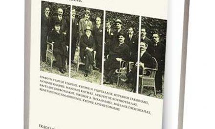 Λωζάννη 1923.  Διαχρονικές προσεγγίσεις  και εκτιμήσεις