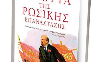 Μικρή ιστορία  της ρωσικής  επανάστασης