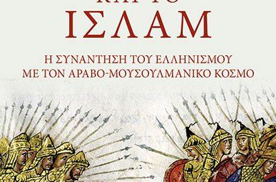 Εμείς και το Ισλάμ. Η συνάντηση του ελληνισμού  με τον αραβο-μουσουλμανικό κόσμο
