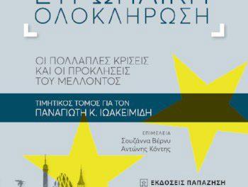 Ευρωπαϊκή ολοκλήρωση. Οι πολλαπλές κρίσεις και οι προκλήσεις του μέλλοντος
