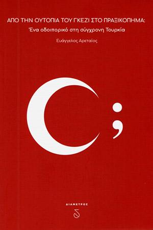 Από την Ουτοπία του Γκεζί  στο πραξικόπημα. Ένα οδοιπορικό στη σύγχρονη  Τουρκία