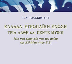 Ελλάδα-Ευρωπαϊκή Ένωση Τρία λάθη και πέντε μύθοι.  Μια νέα ερμηνεία για την κρίση  της Ελλάδας στην ΕΕ