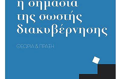 Η σημασία της σωστής διακυβέρνησης, Θεωρία και πράξη