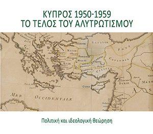 Κύπρος: Μια νέα ματιά στη δεκαετία 1950-59