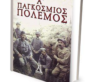 Ο Α΄ Παγκόσμιος Πόλεμος