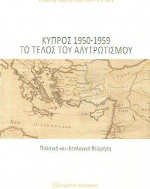 «Κύπρος 1950-1959: το τέλος του αλυτρωτισμού»