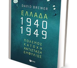 Ελλάδα 1940-1949.  Πόλεμος, Κατοχή, Αντίσταση, Εμφύλιος