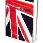 Υποκατάστατο Ισχύος. Η βρετανική προπαγάνδα στα Βαλκάνια 1939-44