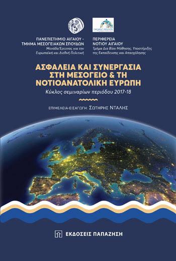 Ασφάλεια και συνεργασία στη Μεσόγειο & τη Νοτιοανατολική Ευρώπη