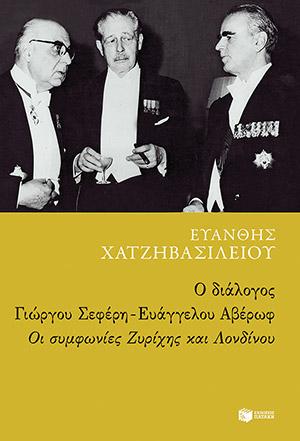 Ο διάλογος Γιώργου Σεφέρη- Ευάγγελου Αβέρωφ. Οι Συμφωνίες Ζυρίχης και Λονδίνου.