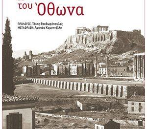 Η Ελλάδα του Όθωνα