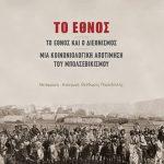 Το Έθνος. Το Έθνος και ο διεθνισμός. Μια κοινωνιολογική αποτίμηση του Μπολσεβικισμού.