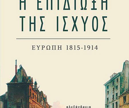 Η επιδίωξη της ισχύος Ευρώπη 1815-1914