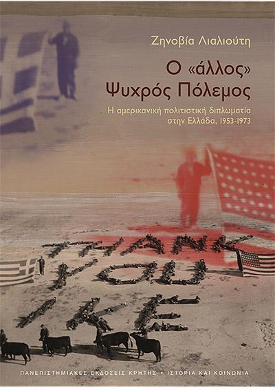 Ο «άλλος» Ψυχρός Πόλεμος. Η αμερικανική πολιτιστική διπλωματία στην Ελλάδα, 1953-1973.