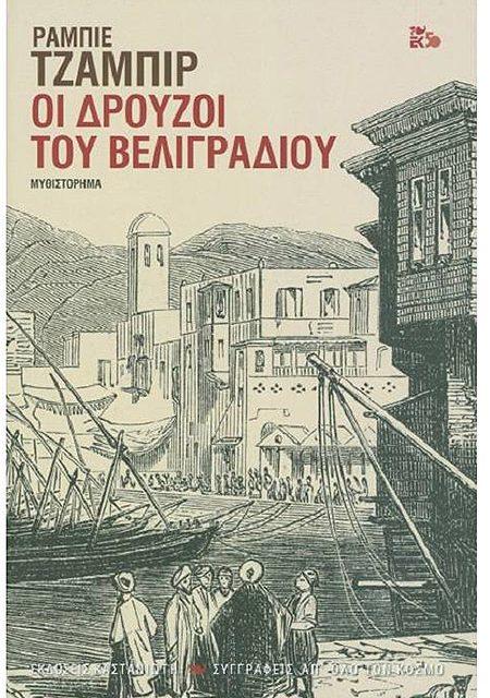 Οι Δρούζοι του Βελιγραδίου