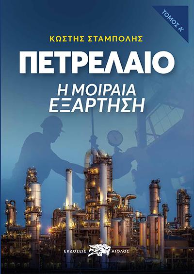 Πετρέλαιο, η Μοιραία Εξάρτηση