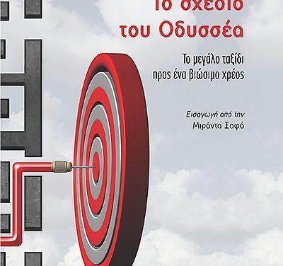 Το σχέδιο του Οδυσσέα. Το μεγάλο ταξίδι προς ένα βιώσιμο χρέος
