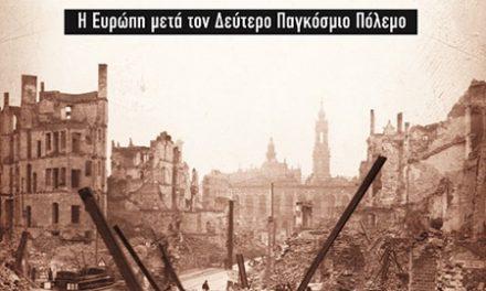 Η Ευρώπη μετά τον Δεύτερο Παγκόσμιο Πόλεμο