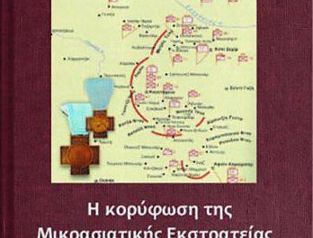 Πέραν του Σαγγαρίου. Η κορύφωση της Μικρασιατικής Εκστρατείας