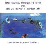 Mare Nostrum: Μετατοπίσεις ισχύος στον γεωπολιτικό χάρτη της Μεσογείου