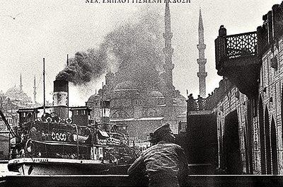 Ιστανμπούλ. Πόλη και αναμνήσεις