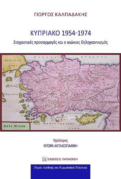 Κυπριακό 1954-1974. Στοχαστικές προσαρμογές και ο αιώνιος δηληγιανισμός
