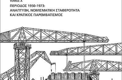 Η Ελληνική Οικονομία μετά το 1950 για την οικονομική ιστορία της μεταπολεμικής Ελλάδας. Τόμος Α' Περίοδος 1950-1973: Ανάπτυξη, νομισματική σταθερότητα και κρατικός παρεμβατισμός.