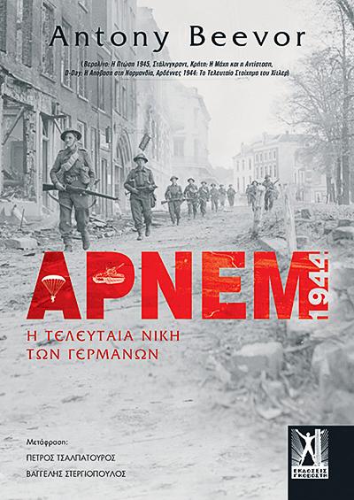 ΑΡΝΕΜ. Η τελευταία νίκη των Γερμανών