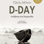 D-DAY. Απόβαση στη Νορμανδία