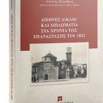 Διεθνές Δίκαιο και Διπλωματία στα χρόνια της Επανάστασης του 1821