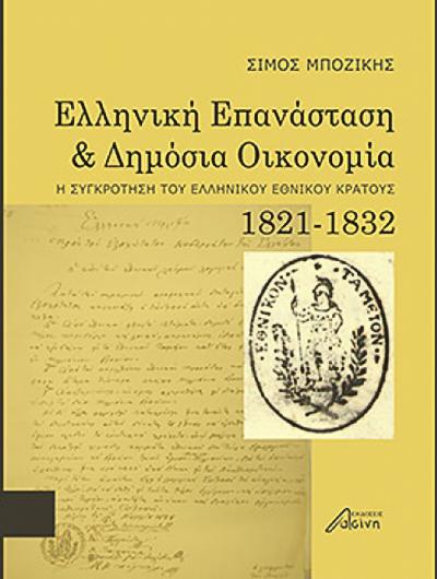 Ελληνική επανάσταση και δημόσια οικονομία. Η συγκρότηση του ελληνικού εθνικού κράτους 1821 – 1832