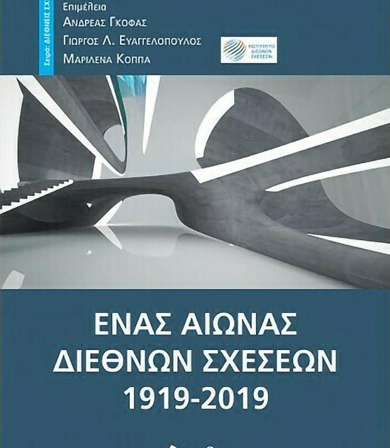 Ένας αιώνας διεθνών σχέσεων 1919-2019