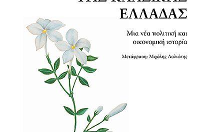 Η άνοδος και η πτώση της κλασικής Ελλάδας. Μια νέα πολιτική και οικονομική ιστορία της ελληνικής αρχαιότητας.