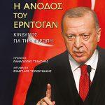 Η άνοδος του Ερντογάν. Κίνδυνος για την Ευρώπη.