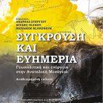 Σύγκρουση και ευημερία. Γεωπολιτική και ενέργεια στην Ανατολική Μεσόγειο.