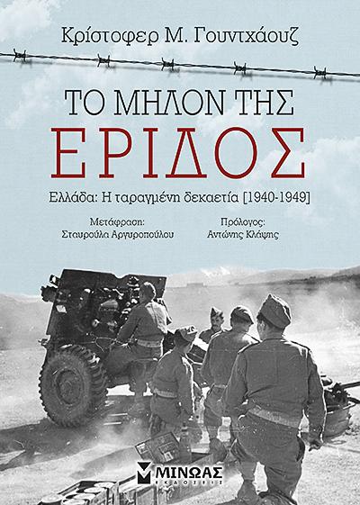 Το μήλον της έριδος. Ελλάδα: Η ταραγμένη δεκαετία (1940-1949).