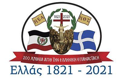 Από το 1821 στο 2021