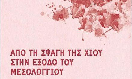 Από τη σφαγή της Χίου στην έξοδο του Μεσολογγίου. Οι πολεμικές αποτυχίες και οι επιπτώσεις τους
