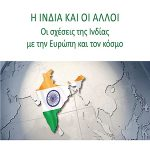 Η Ινδία και οι άλλοι. Οι σχέσεις της Ινδίας με την Ευρώπη και τον κόσμο.
