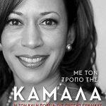 Με τον τρόπο της Κάμαλα. Η ζωή και η πορεία της πρώτης γυναίκας Αντιπροέδρου των ΗΠΑ