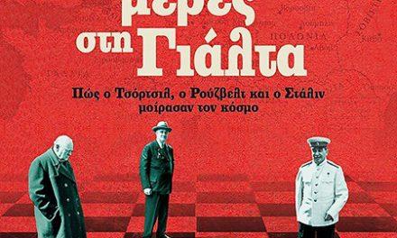 Οκτώ μέρες στη Γιάλτα. Πως ο Τσώρτσιλ, ο Ρούσβελτ και ο Στάλιν μοίρασαν τον Κόσμο.