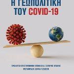 Η γεωπολιτική του COVID-19, και τα παραλειπόμενα…