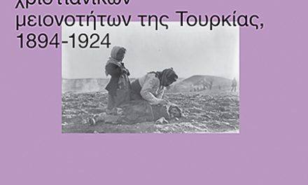 Η Τριακονταετής Γενοκτονία. Ο αφανισμός των χριστιανικών μειονοτήτων της Τουρκίας, 1894-1924.